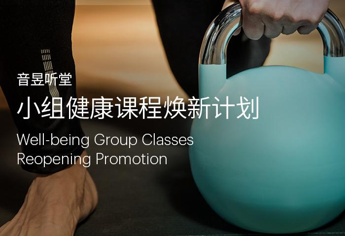 WELL-BEING GROUP CLASSES REOPENING PROMOTION